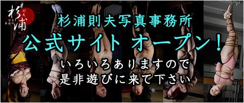 杉浦則夫写真事務所 公式サイト