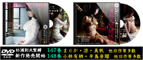杉浦則夫緊縛桟敷DVD-ROM