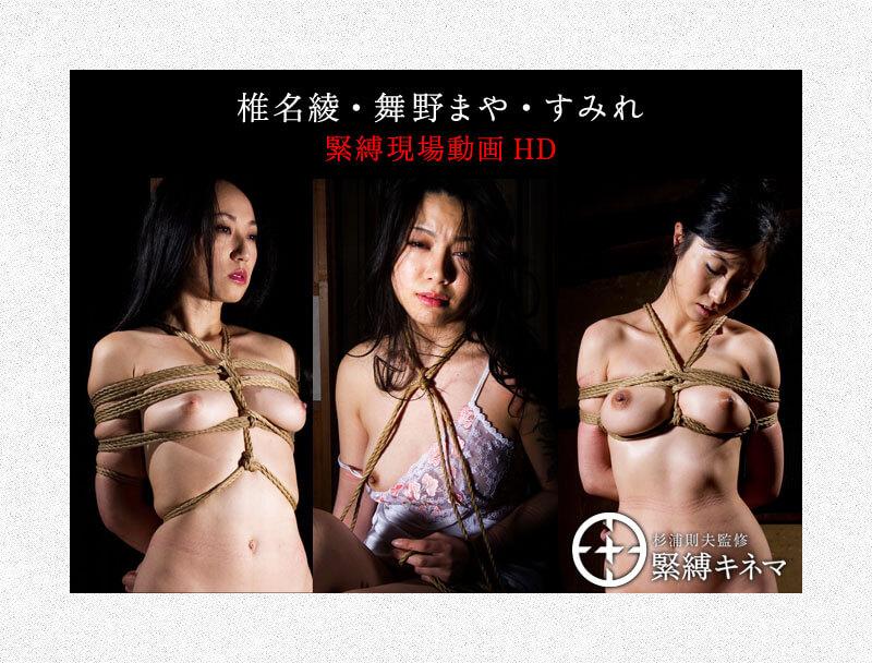すみれ・舞野まや・椎名綾 緊縛動画キネマ館配信開始