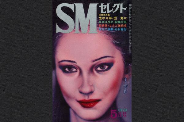 復刻SMセレクト 1979.5