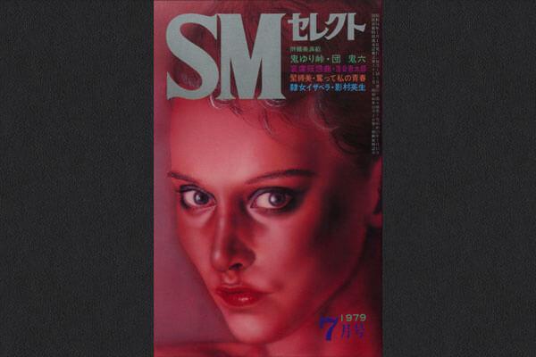 復刻SMセレクト 1979.7