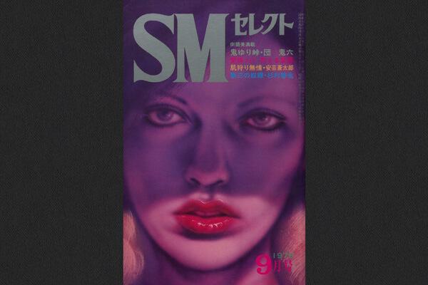 復刻SMセレクト 1979.8