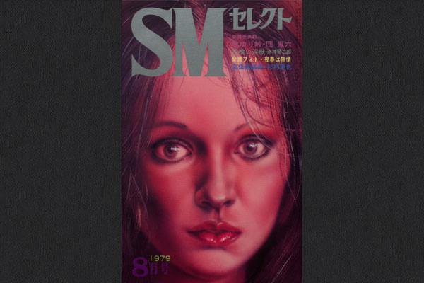 復刻SMセレクト 1979.9