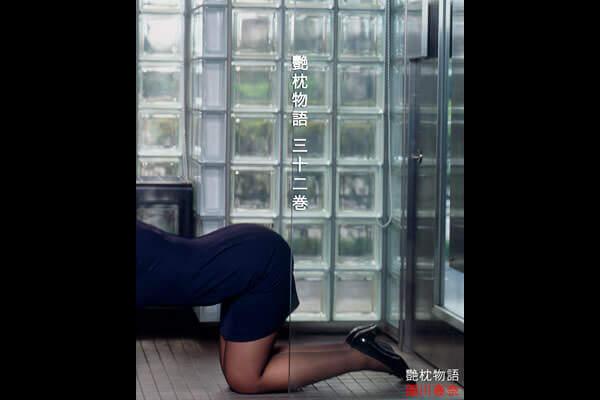 艷枕物語 園川春奈