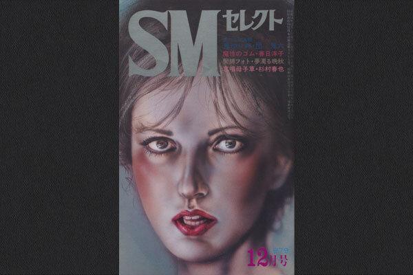 復刻SMセレクト 1979.12