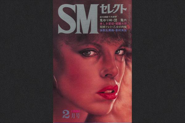 復刻SMセレクト 1980.2