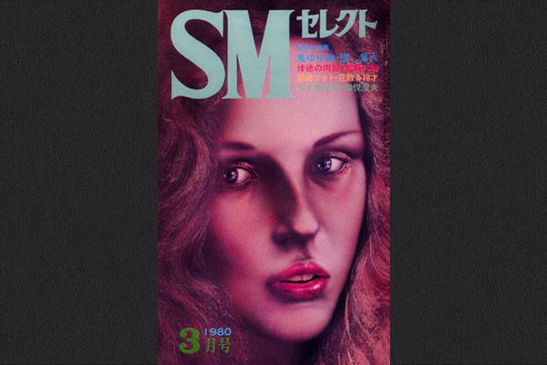復刻SMセレクト 1980.3