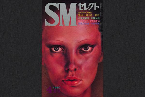 復刻SMセレクト 1980.4