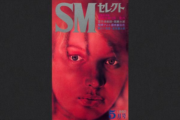 復刻SMセレクト 1980.5
