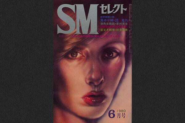 復刻SMセレクト 1980.6