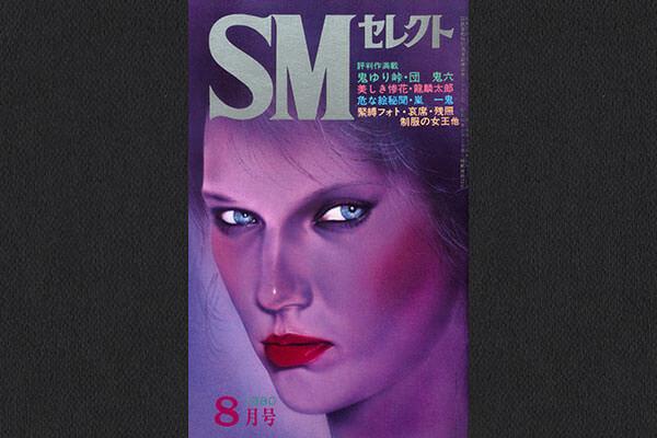 復刻SMセレクト 1980.7