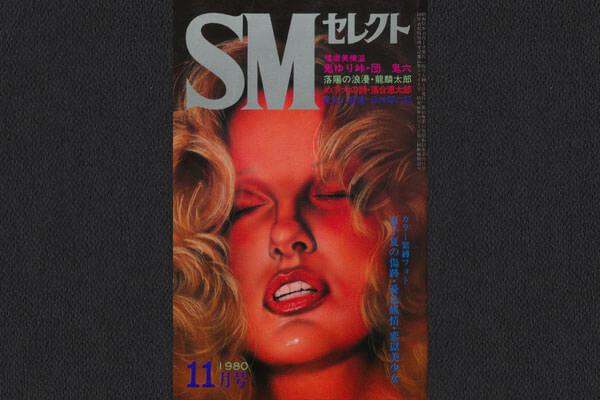 復刻SMセレクト 1980.11