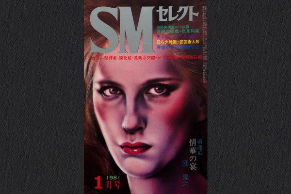 復刻SMセレクト 1981.1 涙化粧・吊り花無惨・危険な交際