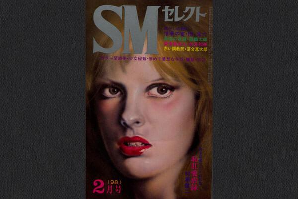 復刻SMセレクト 1981.2 少女秘苑・竹刀・惨めで憂愁な午后