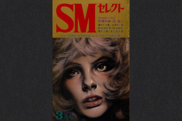 復刻SMセレクト 1981.3 凌花散る絵・冬の宿・彩子、惨め