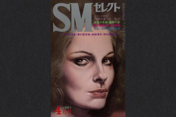 復刻SMセレクト 1981.4 姉妹情炎、悶悦媚肉縄、濡れ髪悲曲