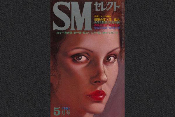 復刻SMセレクト 1981.5 春の雪・縄に魅せられた女・秘丘いじめ