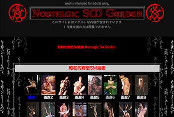 昭和的郷愁SM画廊
