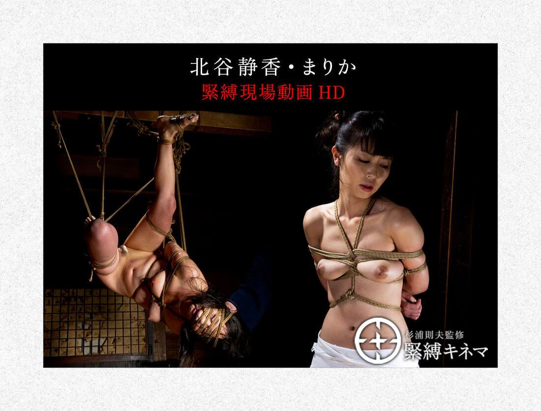 北谷静香・まりか 緊縛現場動画