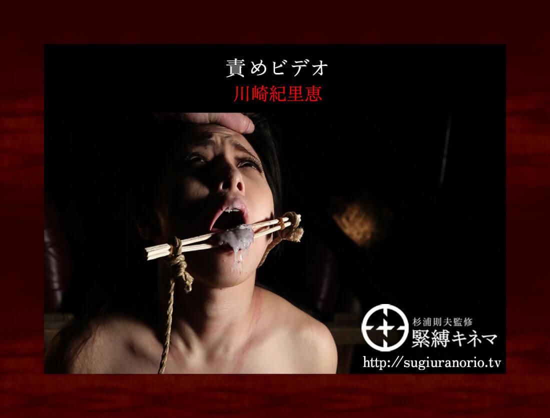 責めビデオ 第六弾 川崎紀里恵