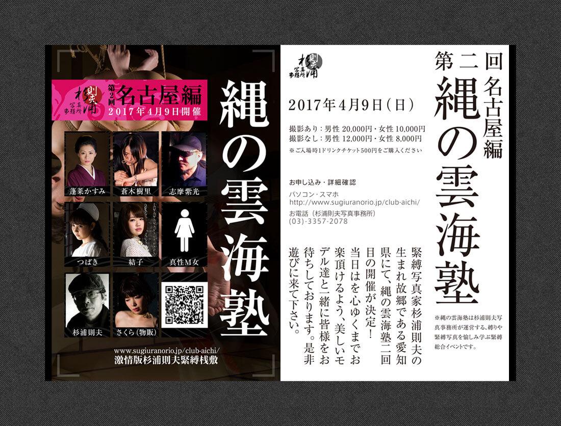 縄の雲海塾 名古屋編 2017年4月9日(終)
