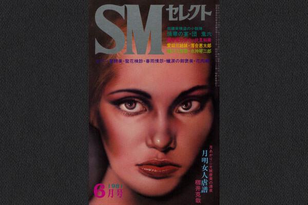 復刻SMセレクト 1981年6月号 聖花検診・花肉縄・春雨情怨