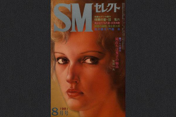 復刻SMセレクト 1981年8月号