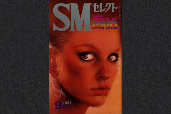 復刻SMセレクト 1981年9月号