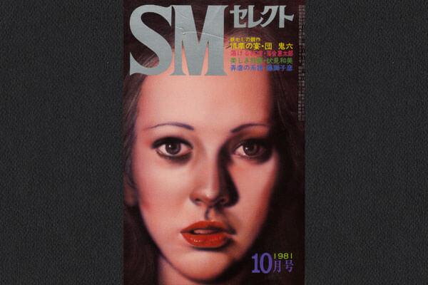 復刻SMセレクト 1981年10月号