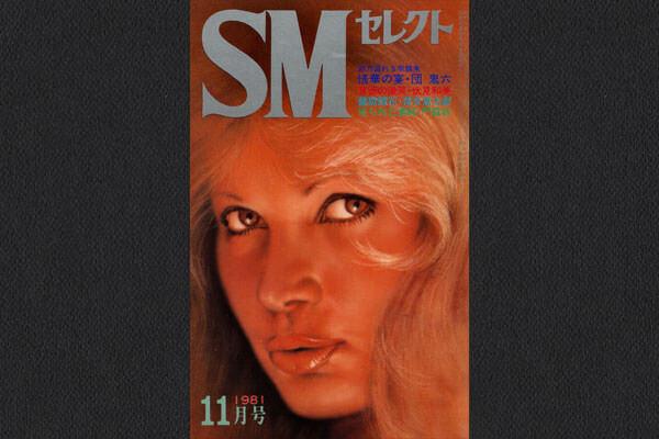 復刻SMセレクト 1981年11月号
