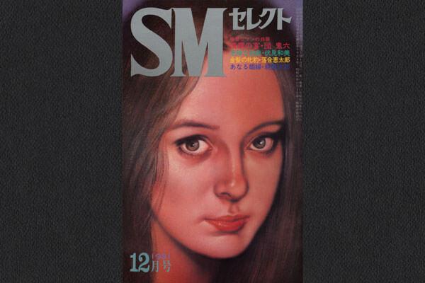 復刻SMセレクト 1981年12月号