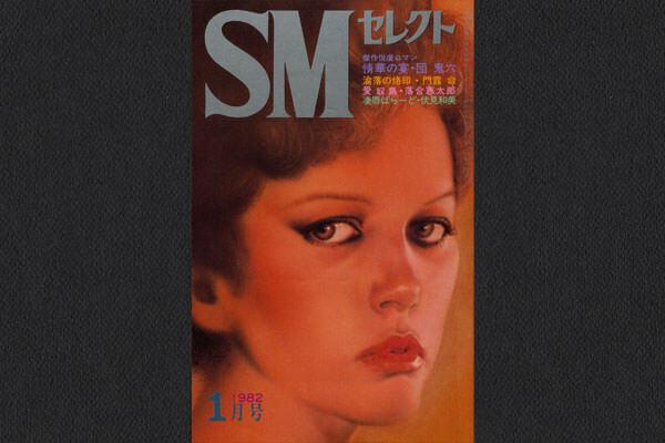 復刻SMセレクト 1982年1月号