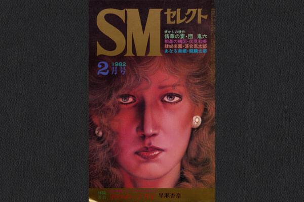 復刻SMセレクト 1982年2月号