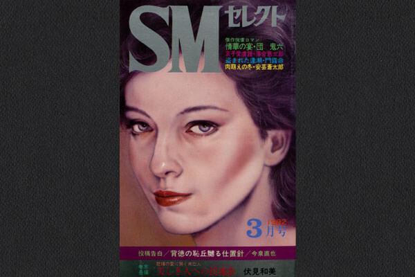 復刻SMセレクト 1982年3月号