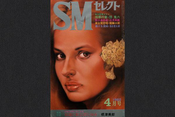 復刻SMセレクト 1982年4月号