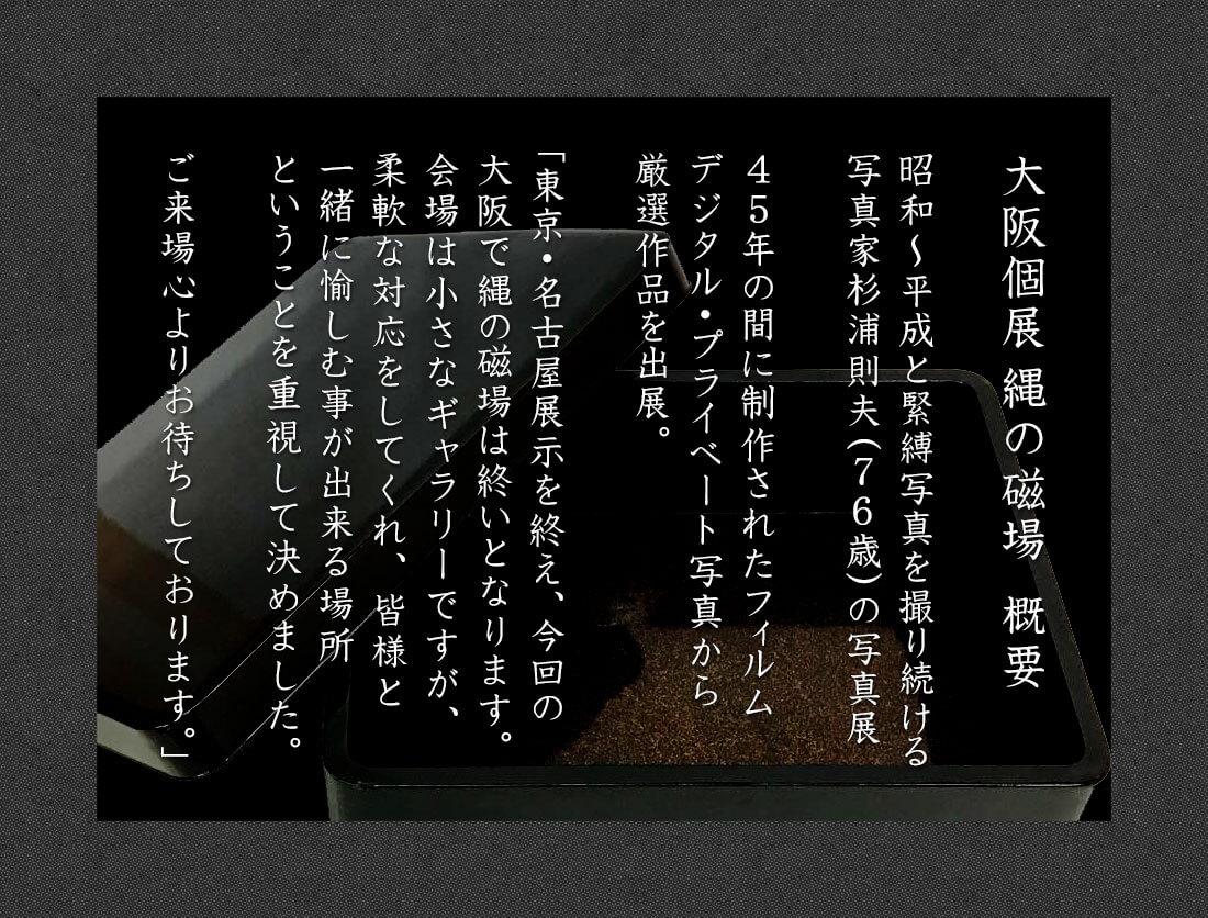 杉浦則夫写真展「縄の磁場/大阪」終