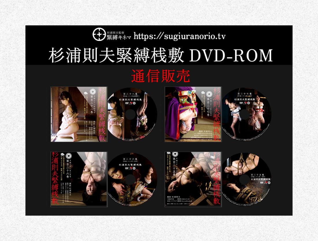 杉浦則夫緊縛桟敷 DVD-ROM 125-128巻 絶賛発売中!