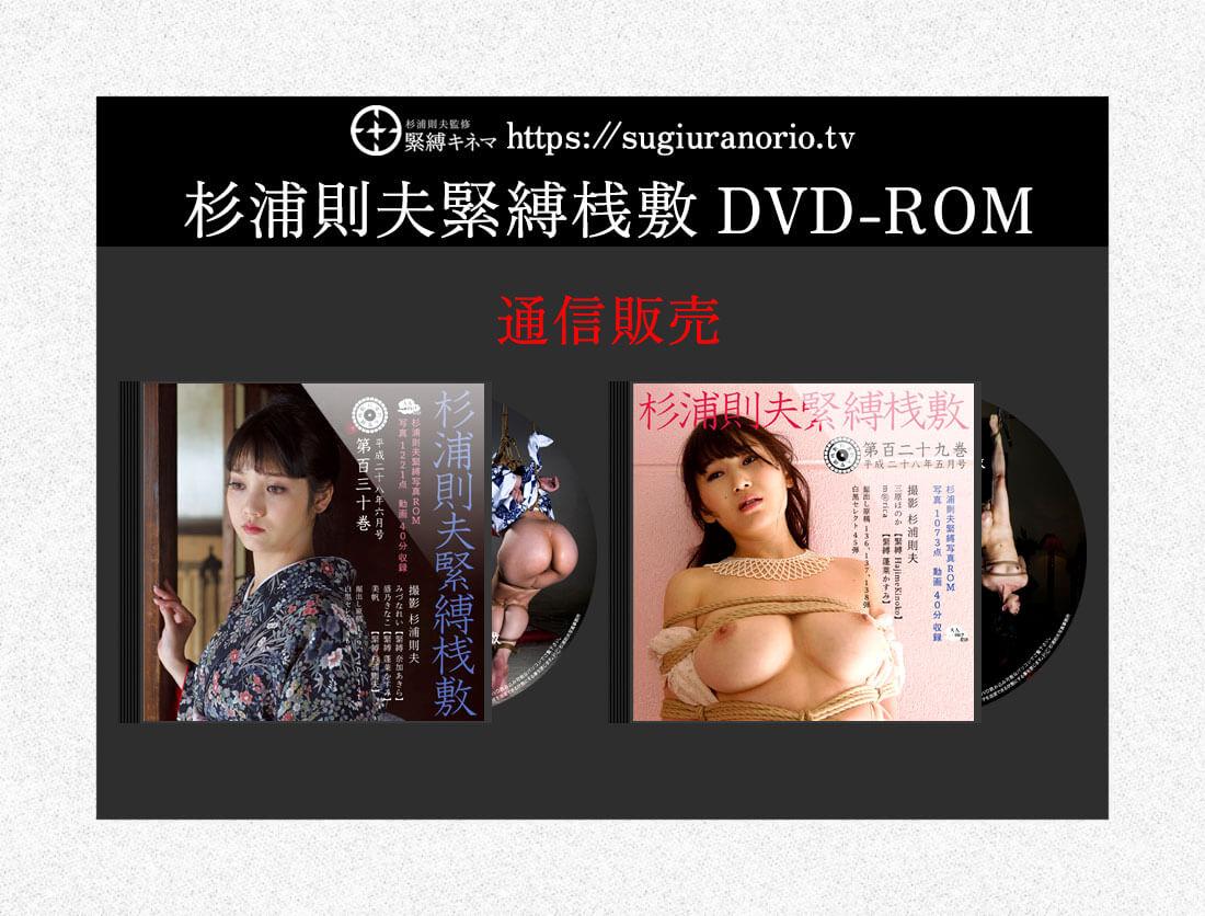 杉浦則夫緊縛桟敷 DVD-ROM 129-130巻