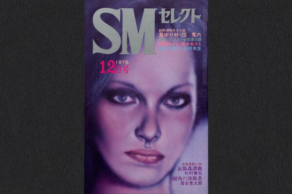 復刻SMセレクト 1978年12月号