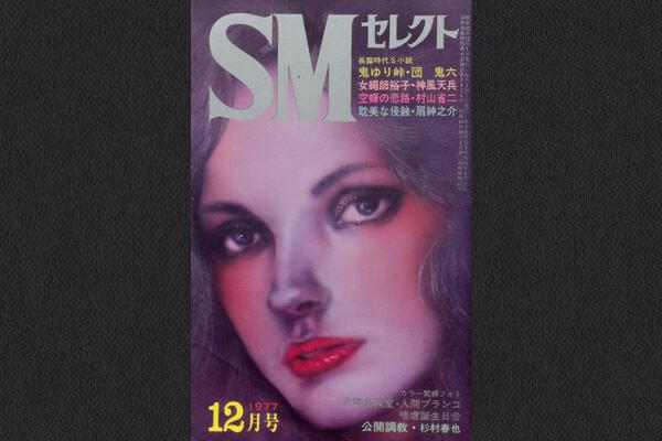 復刻SMセレクト 1977年12月号