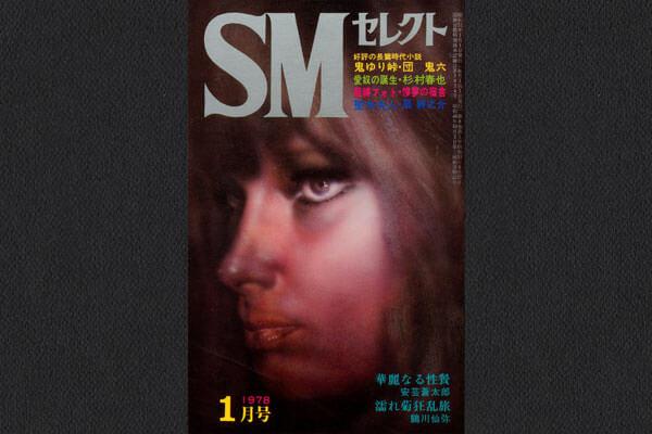 復刻SMセレクト 1978年1月号
