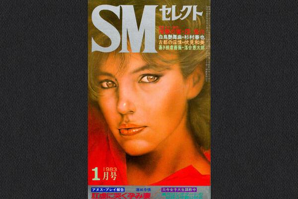 復刻SMセレクト 1983年1月号