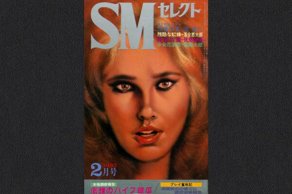 復刻SMセレクト 1983年2月号