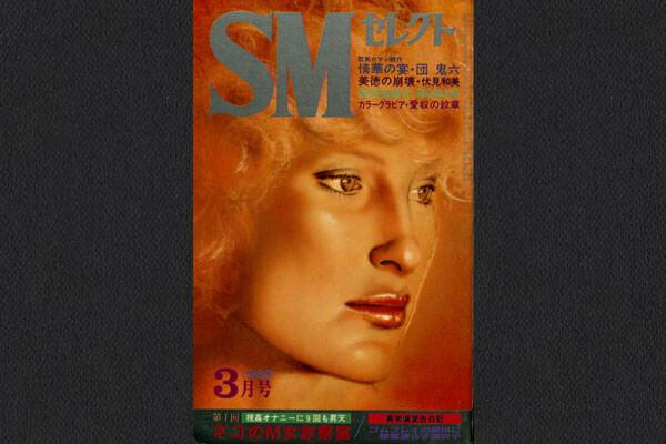復刻SMセレクト 1983年3月号