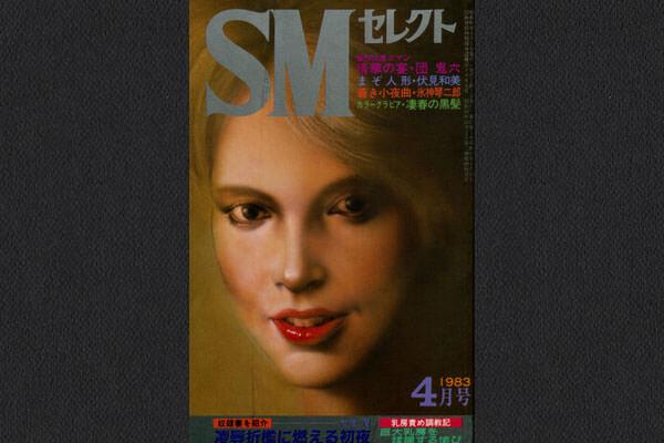 復刻SMセレクト 1983年4月号