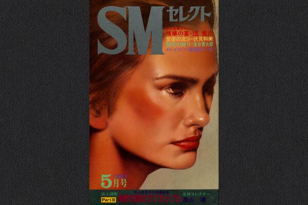 復刻SMセレクト 1983年5月号
