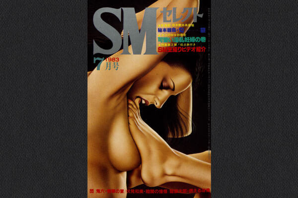 復刻SMセレクト 1983年7月号