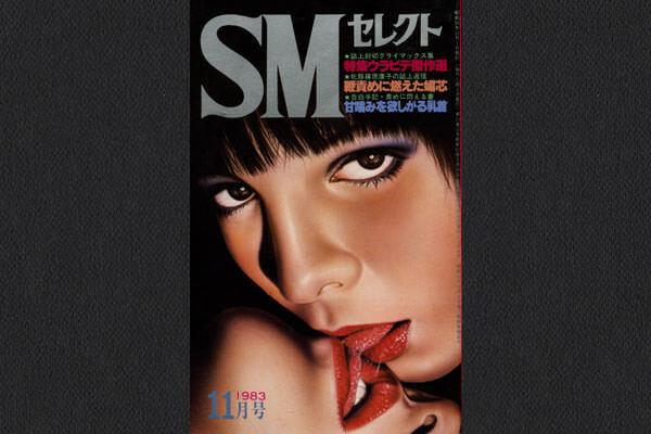 復刻SMセレクト 1983年11月号