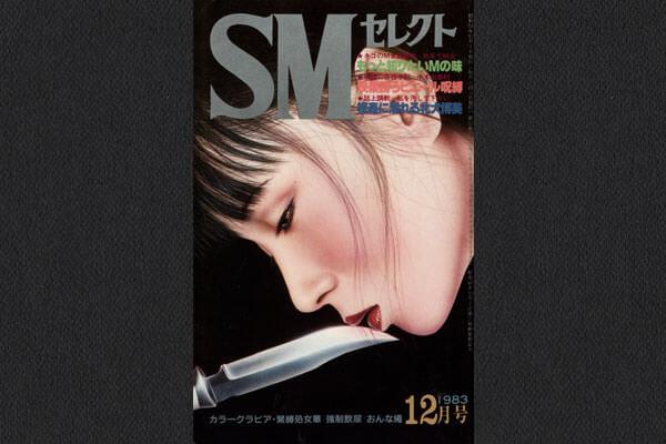 復刻SMセレクト 1983年12月号