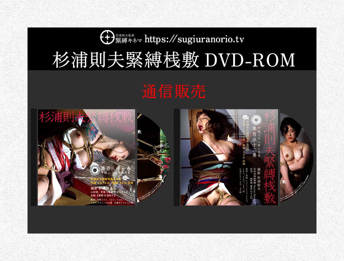 杉浦則夫緊縛桟敷 DVD-ROM 131-132巻 絶賛発売中!